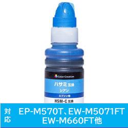 CT-EHSMC 互換インクボトル カラークリエーション シアン