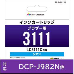 CC-BLC3111NC 互換プリンターインク シアン