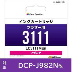 CC-BLC3111NM 互換プリンターインク マゼンタ
