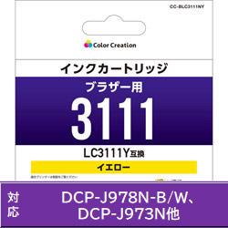 CC-BLC3111NY 互換プリンターインク イエロー