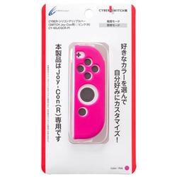 CYBER・シリコングリップカバー(SWITCH Joy-Con用) ピンク[R] CY-NSJCGCR-PI[Switch]