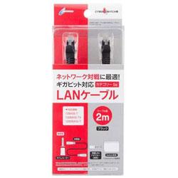 CYBER・LANケーブル ブラック [Switch] [CY-NSLC5E2-BK]