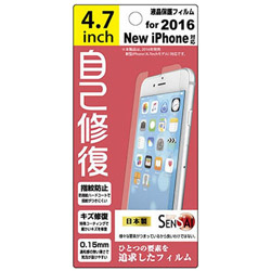 iPhone 7用 SENSAI 自己修復 SI1603