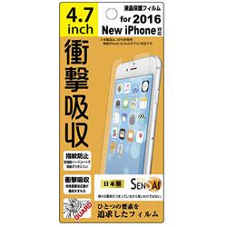 iPhone 7用 SENSAI 衝撃吸収 SI1605