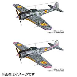 プレックス 1/144 荒野のコトブキ飛行隊 隼一型 ケイト機&チカ機 仕様