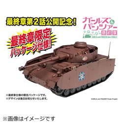 1/35 ガールズ&パンツァー IV号戦車H型 あんこうチーム[最終章パッケージ仕様]