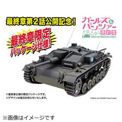 1/35 ガールズ&パンツァー III号突撃砲F型 カバさんチーム[最終章パッケージ仕様]