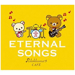 (ワールド・ミュージック)/ NO MUSIC, NO LIFE. 〜 エターナル・ソングス by リラックマ・カフェ