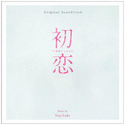 遠藤浩二(音楽)/ オリジナル・サウンドトラック 初恋