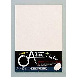 OA和紙さらら〔インクジェット・レーザープリンタ用〕ホワイト(A4サイズ・25枚) DW81