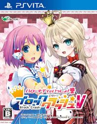 ハローキティといっしょ!ブロッククラッシュV【PS Vitaゲームソフト】