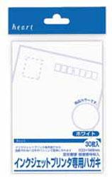 インクジェットプリンタ専用ホワイトはがき(はがきサイズ・30枚) PJP100