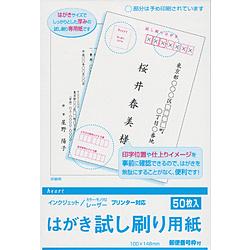 PZP900 試し刷用紙50枚〒付