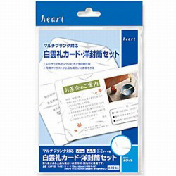 マルチプリンタ対応 「白雲礼」 カード・洋封筒セット 210g/m2・88g/m2 (はがきサイズ+封筒×10セット) CXP120
