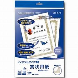 インクジェットプリンタ用 賞状 A5-3 タテ型 ホワイト 186g/m2 (148×210mm・12枚) SP1503