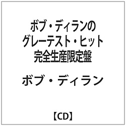 ボブ・ディラン/ ボブ・ディランのグレーテスト・ヒット 完全生産限定盤