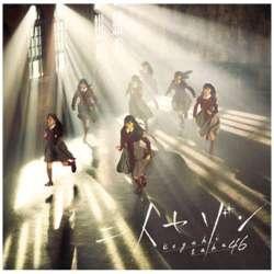 欅坂46 / 3rdシングル 「二人セゾン」 CD