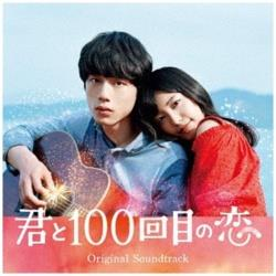 (オリジナル・サウンドトラック)/映画「君と100回目の恋」オリジナルサウンドトラック 通常盤 【CD】   [(オリジナル・サウンドトラック) /CD]