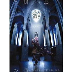 EGOIST / Fate / Apocrypha OPテーマ「英雄 運命の詩」 初回生産限定盤 DVD付 CD
