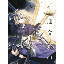 EGOIST / Fate / Apocrypha OPテーマ「英雄 運命の詩」 期間生産限定アニメ盤 DVD付 CD