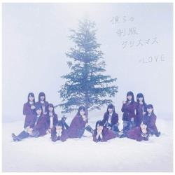 =LOVE/僕らの制服クリスマス Type-C 【CD】 [=LOVE /CD]