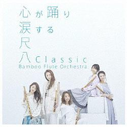 Bamboo Flute Orchestra / 尺八Classic初限盤DVD付 CD