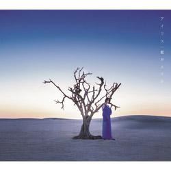 藍井エイル / TVアニメ ソードアート・オンライン アリシゼーション EDテーマ「アイリス」 初回生産限定盤DVD付 CD