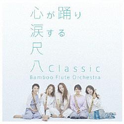 Bamboo Flute Orchestra / 尺八Classic通常盤 CD
