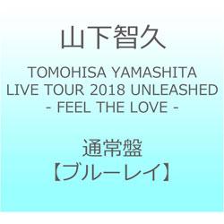 山下智久/ TOMOHISA YAMASHITA LIVE TOUR 2018 UNLEASHED - FEEL THE LOVE - 通常盤 BD