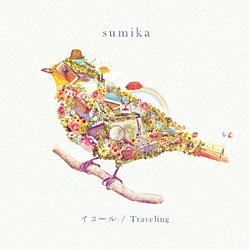 sumika/ イコール/Traveling 通常盤 CD