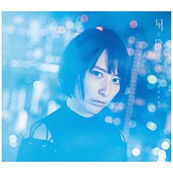 藍井エイル / 『Fate/Grand Order -絶対魔獣戦線バビロニア-』EDテーマ「星が降るユメ」 初回生産限定盤 CD