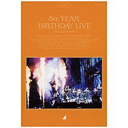 乃木坂46/ 8th YEAR BIRTHDAY LIVE Day4 通常盤