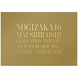 乃木坂46/ 映像商品『Mai Shiraishi Graduation Concert 〜Always besideyou〜』 完全生産限定盤 BD