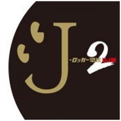 DJ和(MIX)/ J-ロッカー伝説2[DJ和 in No.1 J-ROCK MIX]