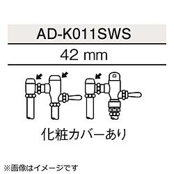 フラッシュバルブ用アダプター AD-K011SWS