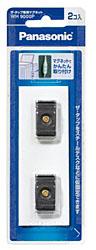 ザ・タップ専用マグネット(2個入) WH9000P