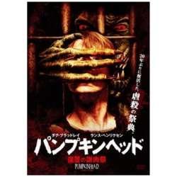 パンプキンヘッド 復讐の謝肉祭 DVD