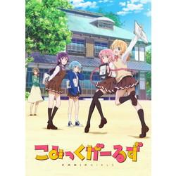 [4] こみっくがーるず 第4巻 初回生産限定版 DVD