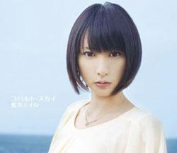 藍井エイル/コバルト・スカイ 完全生産限定盤 【CD】   [藍井エイル /CD]