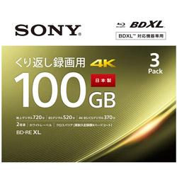 SONY(ソニー) 録画用BD-RE XL   3BNE3VEPS2 [3枚 /100GB /インクジェットプリンター対応]