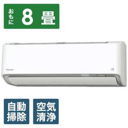 ダイキン 【標準設置工事費セット】 AN25YABKS-W エアコン 2021年 ABKシリーズ ホワイト [おもに8畳用 /100V] 【買い替え20000pt】