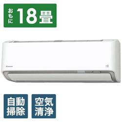 ダイキン 【標準設置工事費セット】 AN56YABKP-W エアコン 2021年 ABKシリーズ ホワイト [おもに18畳用 /200V] 【買い替え20000pt】