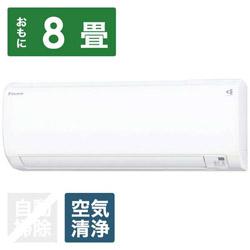 ダイキン 【標準設置工事費セット】 AN25YEBKS-W エアコン 2021年 EBKシリーズ ホワイト [おもに8畳用 /100V]