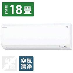 ダイキン 【標準設置工事費セット】 AN56YEBKP-W エアコン 2021年 EBKシリーズ ホワイト [おもに18畳用 /200V]