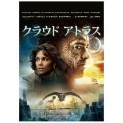 クラウド アトラス 【DVD】    [DVD]