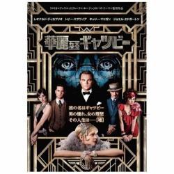 華麗なるギャツビー 【DVD】 [DVD]