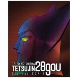 太陽の使者 鉄人28号 Blu-ray BOX 2<初回仕様版> 【ブルーレイ ソフト】   [ブルーレイ]