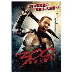 300 <スリーハンドレッド> 〜帝国の進撃〜 【DVD】