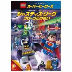 LEGO(R)スーパー・ヒーローズ:ジャスティス・リーグ<クローンとの戦い> 【DVD】   [DVD]