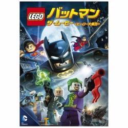 LEGO(R)バットマン:ザ・ムービー <ヒーロー大集合> 【DVD】   [DVD]